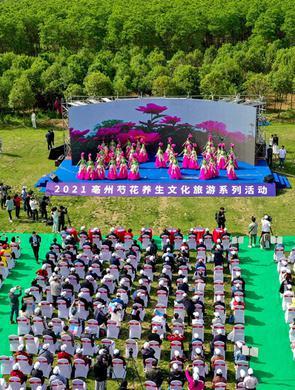 亳州芍花养生文化旅游活动开幕