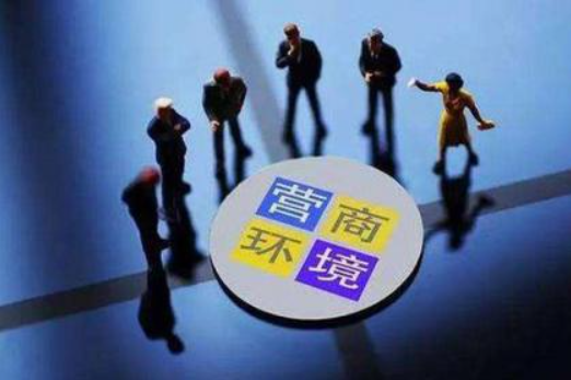 淮北市推动法治化营商环境建设优化升级