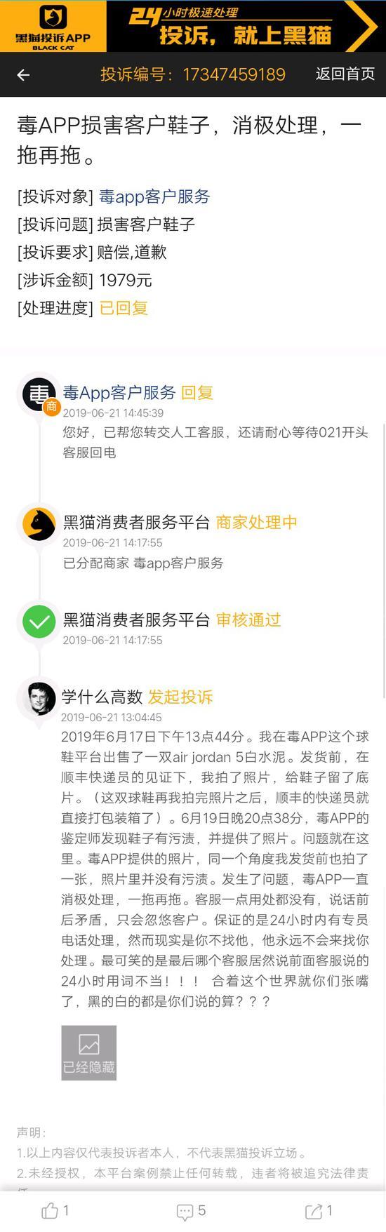 网友投诉毒APP消极处理 官方客服已回复