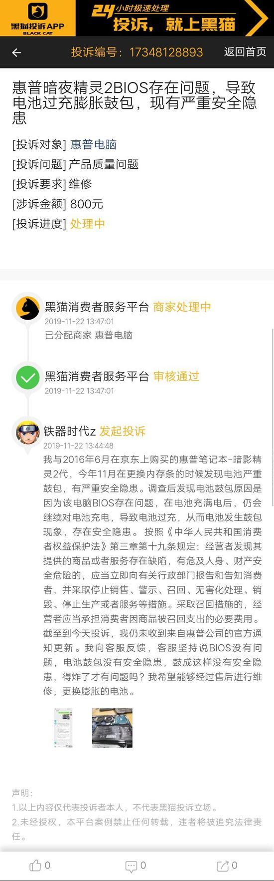 网友投诉惠普电脑产品问题