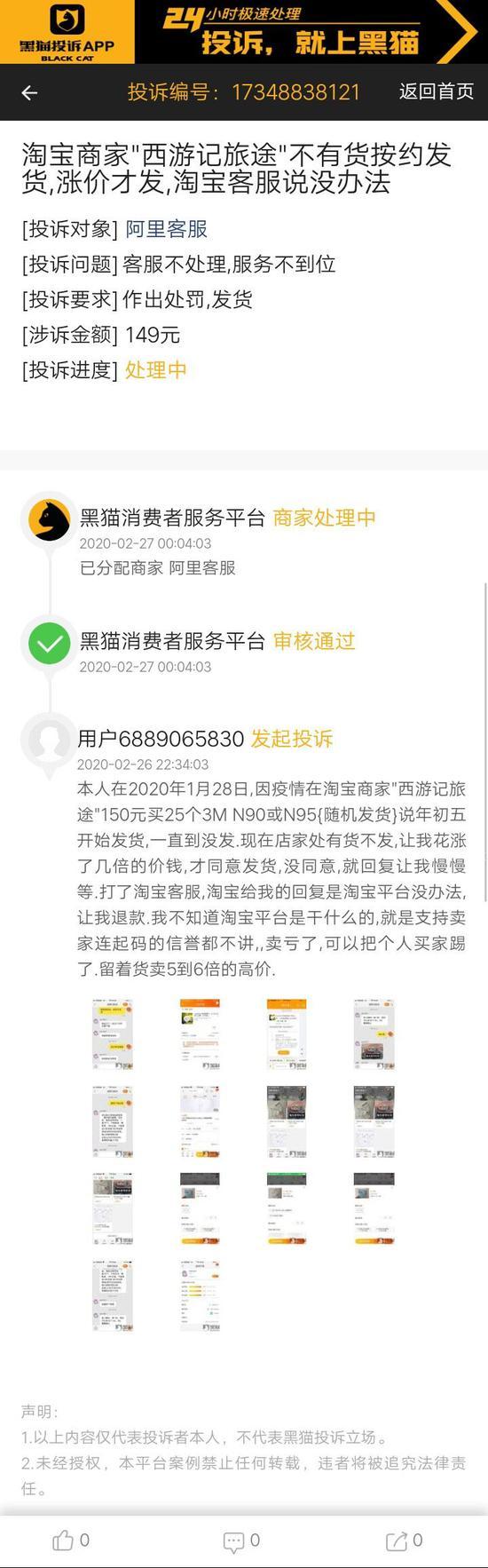 """网友投诉淘宝商家""""西游记旅"""