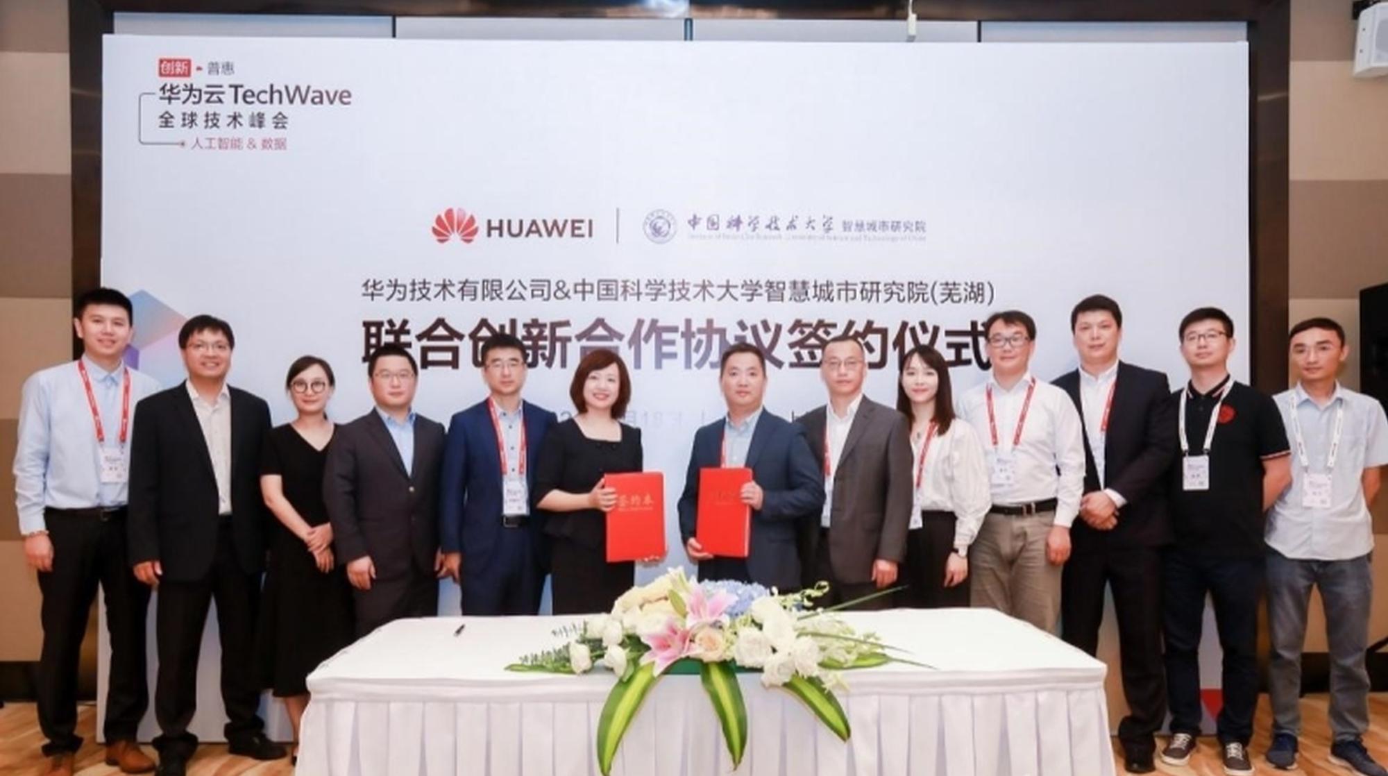华为云与中国科大智慧城市研究院签署创新合作协议