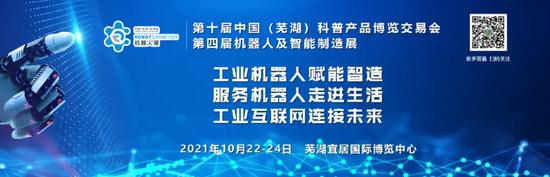 第十届中国(芜湖)科普产品博览交易会暨第四届机器人及智能制造展即将开幕