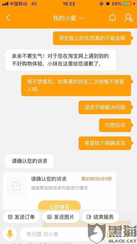 「兼职赚钱项目」网友投诉淘宝官方客服不作为