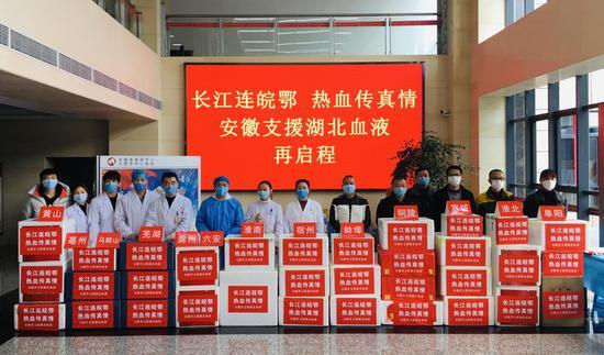 安徽省第四批支援血液顺利移交襄阳市中心血站