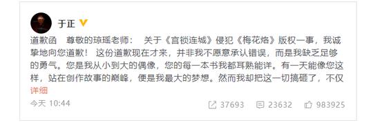 琼瑶称于正道歉是个正面的教育:这样的成功不光彩