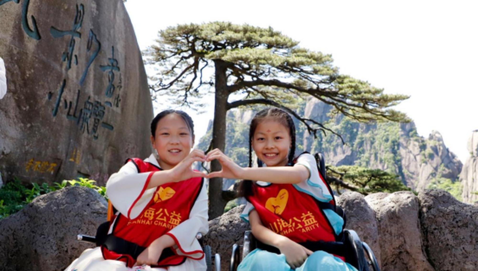 首届罕见病儿童轮椅登山公益活动在黄山举行