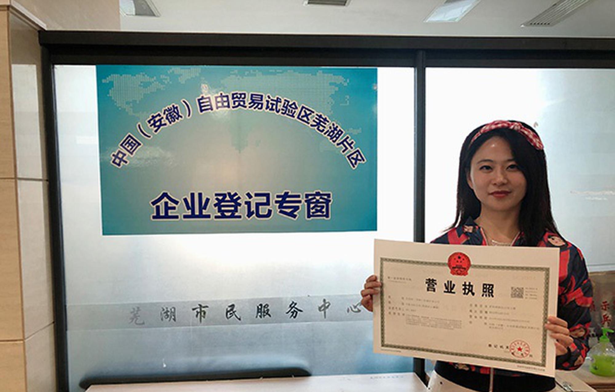 安徽自贸区芜湖片区首批34家企业注册入驻