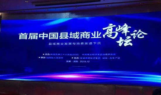 首届中国县域商业论坛在安徽涡阳举办