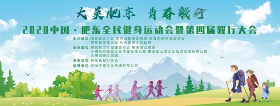中国·肥东全民健身运动会暨第四届毅行大会即将开幕