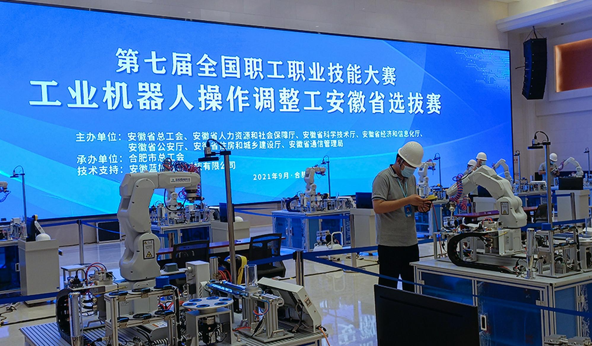 全省工业机器人操作调整工大赛在肥举办