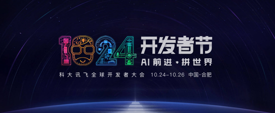 1024开发者节即将开幕,科大讯飞打造A.I.技术赋能新价值平台