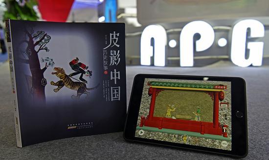 安徽少年儿童社出版的《皮影中国》AR绘本