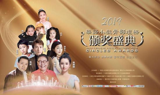 2019华语小戏骨影坛榜开幕 众星助力少儿影视文化盛典