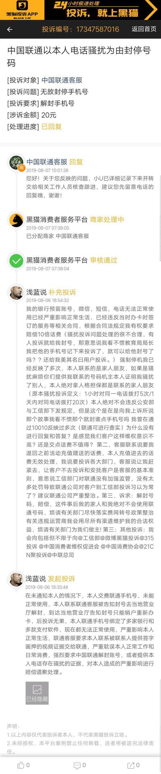 网友投诉中国联通封四川号码靓号出售停号码 官方客服已回复