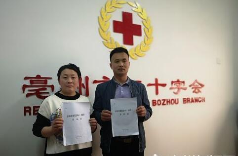 """""""油条夫妻""""在市红十字会签署了角膜捐献志愿书"""