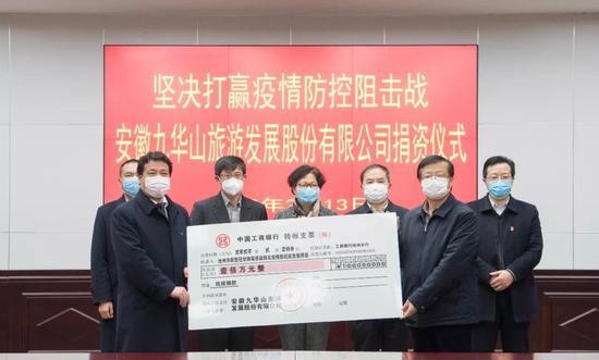 九华旅游董事长舒畅带队向池州市防疫指挥部捐赠