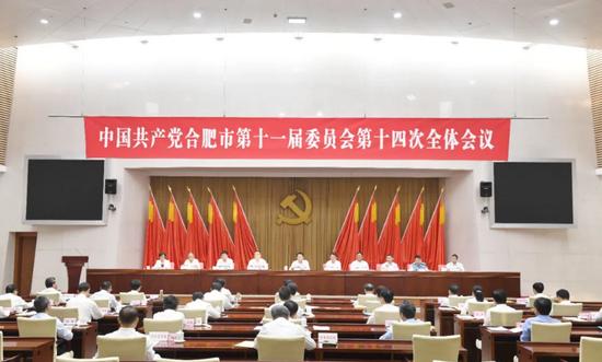 合肥市第十二次党代会定于2021年9月25日召开!