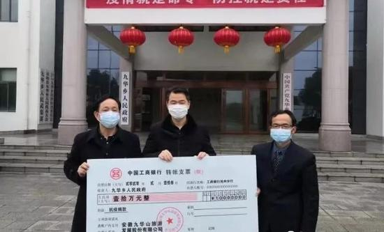 九华旅游向九华乡人民政府捐赠