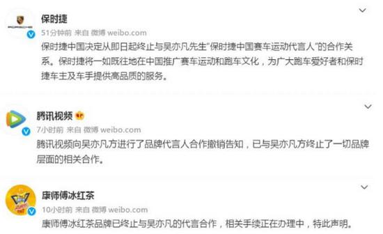 部分品牌发布与吴亦凡终止合作的声明。截图来源:微博部分品牌发布与吴亦凡终止合作的声明。截图来源:微博