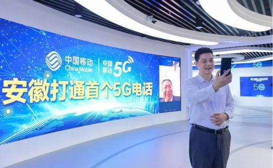 省委书记李锦斌通过移动网络打通省内首个5G电话