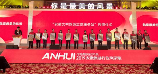 首批安徽文明旅游志愿服务站授牌