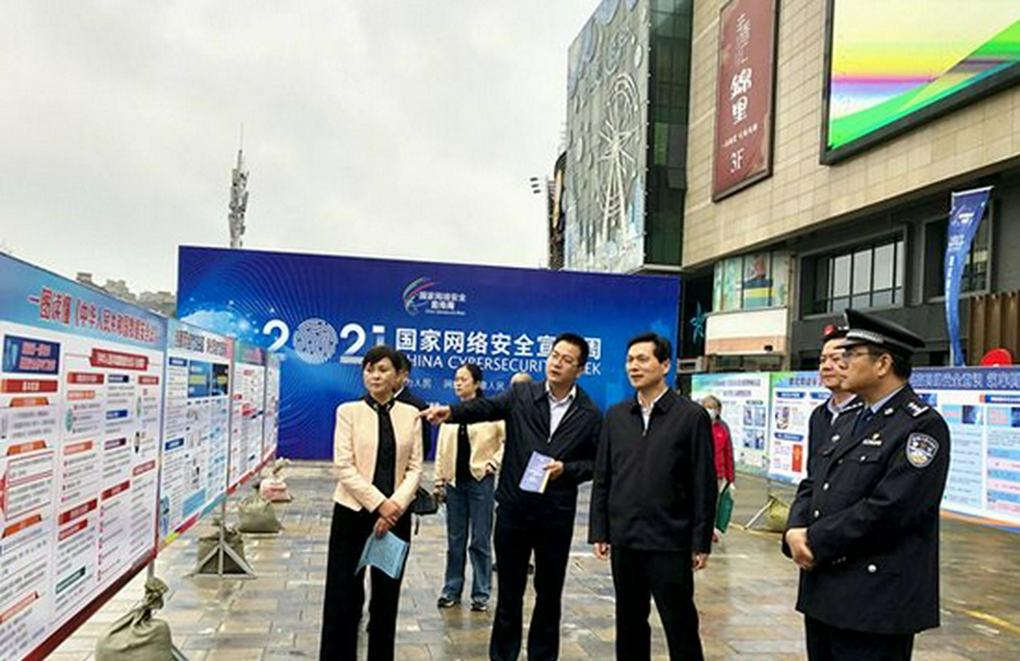 2021年铜陵市网络安全宣传周启动