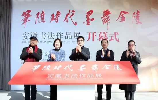 吴雪、何颖、章剑华、水家跃、孙晓云共同为展览揭幕