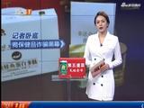食药监打击保健品诈骗:千元保健品 定价两万