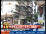 清理建筑垃圾 环卫女工被打伤