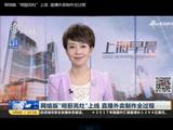 """网络版""""明厨亮灶""""上线 直播外卖制作全过程"""
