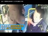 监拍:提醒酒后乘客刷卡 公交司机遭殴打咬脸