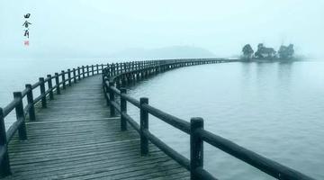 雾中平天湖 绝美水墨画
