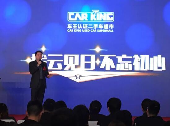 -车王董事长兼首席执行官李海超在2017年年会上演讲-