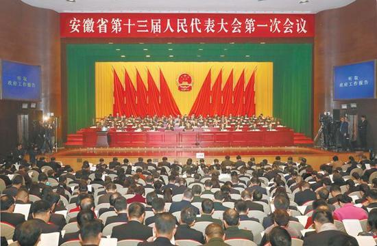 安徽省第十三届人民代表大会第一次会议隆重开幕