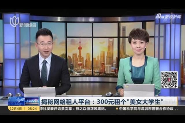 """揭秘网络租人平台:300元租个""""美女大学生"""""""