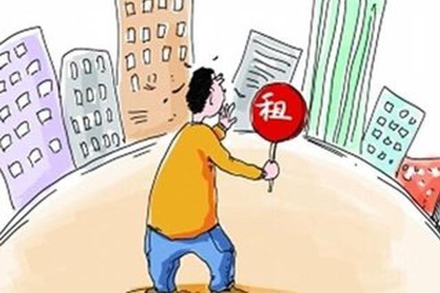 合肥人均租住面积不得低于10平方米 需签细致租房合同