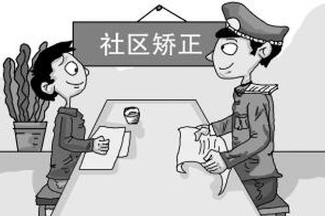 芜湖镜湖区首个社区矫正、安置帮教基地启动