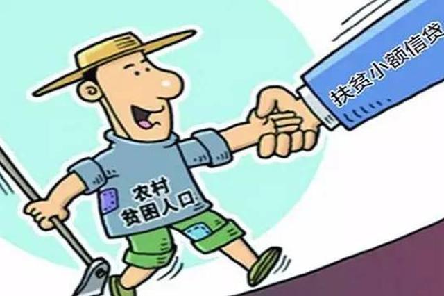 前十月宿州市扶贫小额信贷累计投放24.69亿元
