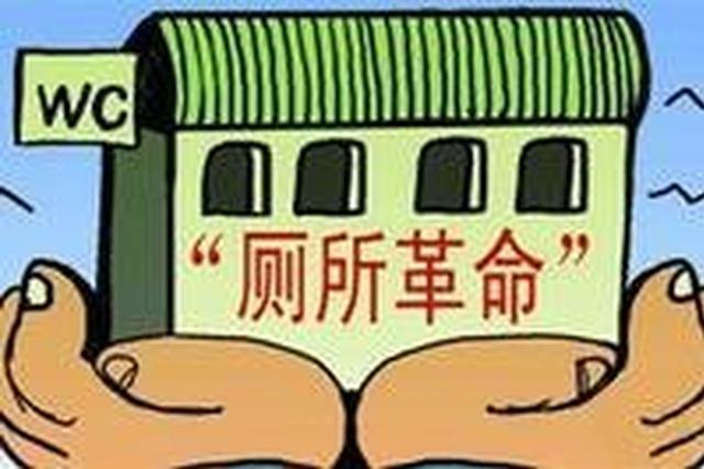 """安徽农村改厕材料不合格将被追责 厂家进""""黑名单"""""""