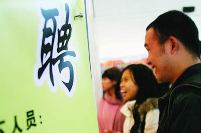 安徽城镇新增就业65.1万人 共享经济让更多人受益