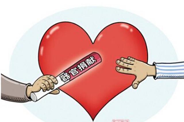 68岁老人去世后捐献器官 系安徽最大年龄器官捐献者
