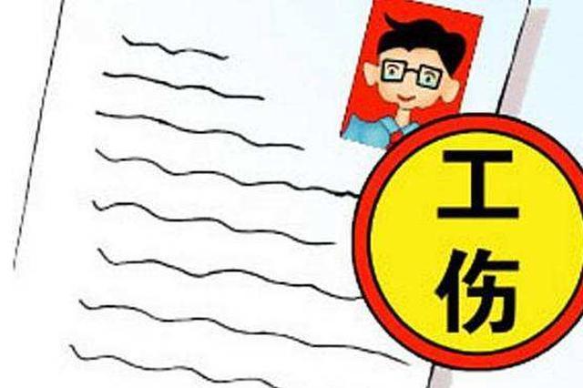 芜湖市部署调整职工伤残津贴等工伤待遇