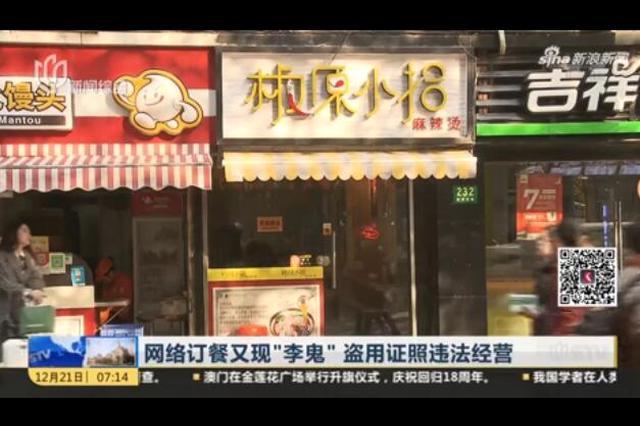 """网络订餐又现""""李鬼"""" 盗用证照违法经营"""