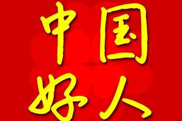 """合肥138人当选""""中国好人"""" 数量居全国省会城市第二"""