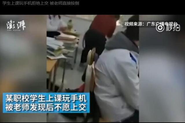 学生上课玩手机拒绝上交 被老师直接按倒