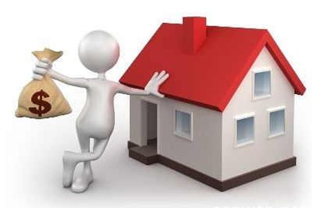 买房的首付没想到还能要回来 开发商人性化考虑