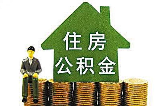 2017年宿州市发放个人公积金贷款17亿元