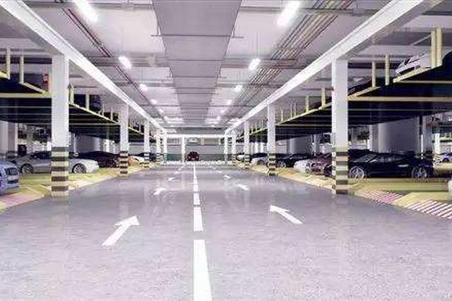 """新站区16座停车场 将纳入""""区域停车诱导系统"""""""