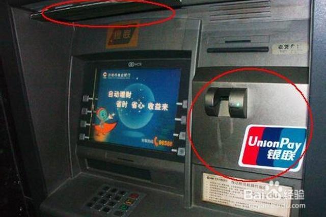 ATM前捡到卡和钱 交到警察叔叔手里边